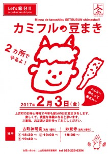 豆まきチシ (2)