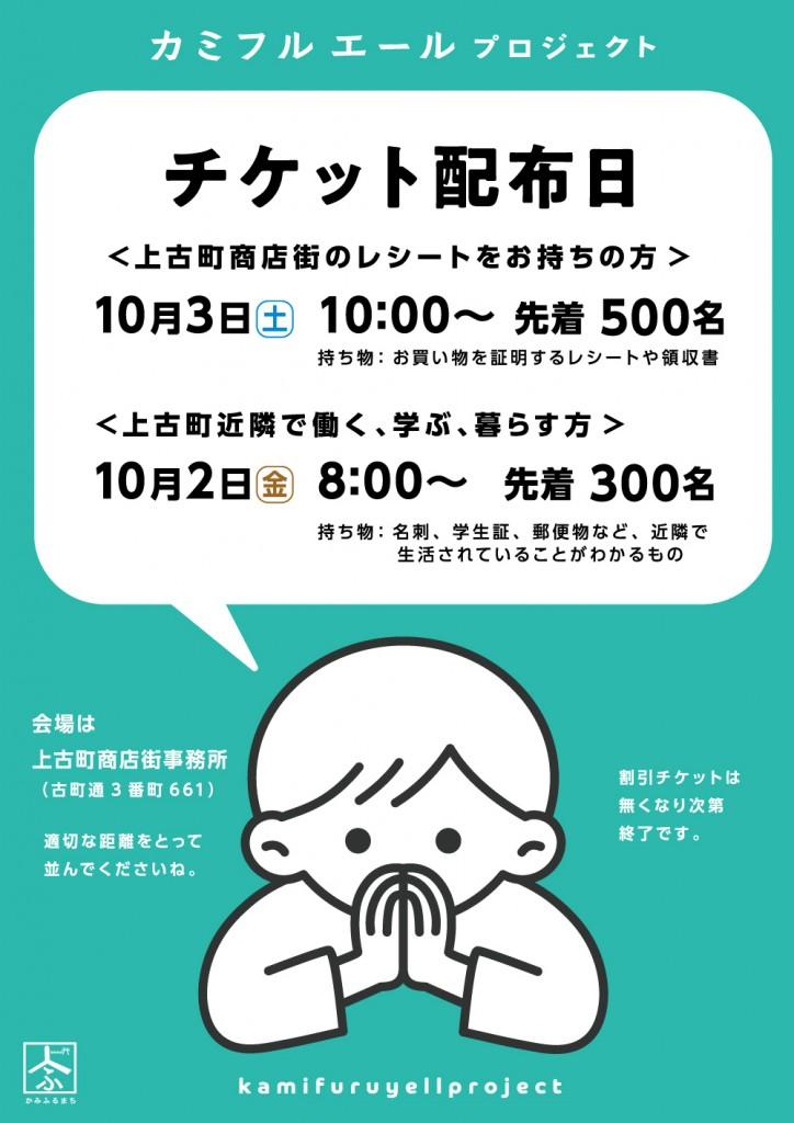 カミフエール配布日(上古町商店街町)